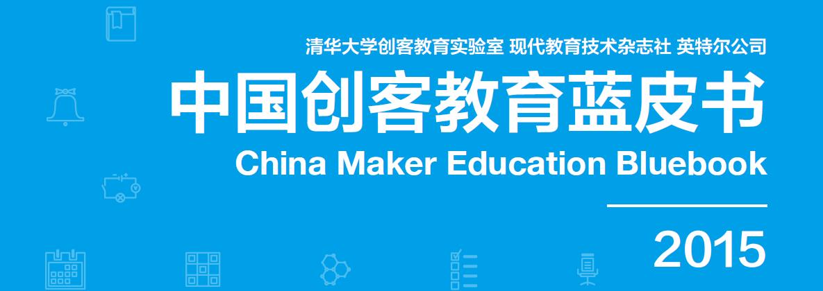 《中国创客教育蓝皮书2015》